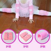 兒童舞蹈護膝跳舞專用女透氣棒球護具護腕女童護具護膝兒童運動 居享優品