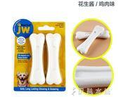 玩具 尼龍膠耐咬磨牙骨頭狗狗玩具泰迪比熊金毛寵物用品進口 伊鞋本鋪