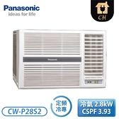 [Panasonic 國際牌]3-4坪 窗型定頻冷專空調-右吹 CW-P28S2
