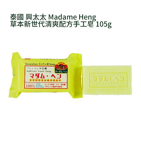 泰國 興太太 Madame Heng 草本新世代清爽配方手工皂 105g【小紅帽美妝】