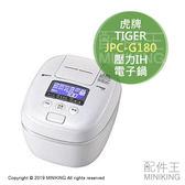 日本代購 空運 2019新款 TIGER 虎牌 JPC-G180 壓力IH電子鍋 電鍋 9層遠赤特厚釜 10人份