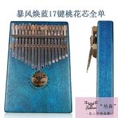 卡巴林琴卡林吧琴安比拉琴指拇琴指母琴卡林巴拇指琴17音初學者10 鉅惠85折
