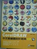 【書寶二手書T3/電腦_QHO】CorelDRAW中文版繪圖設計經典108例_鄭曉潔_無光碟