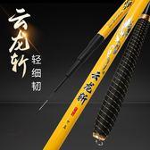云龍斬鯉魚竿碳素超輕超硬米長節手竿台釣釣魚竿·享家生活館YTL