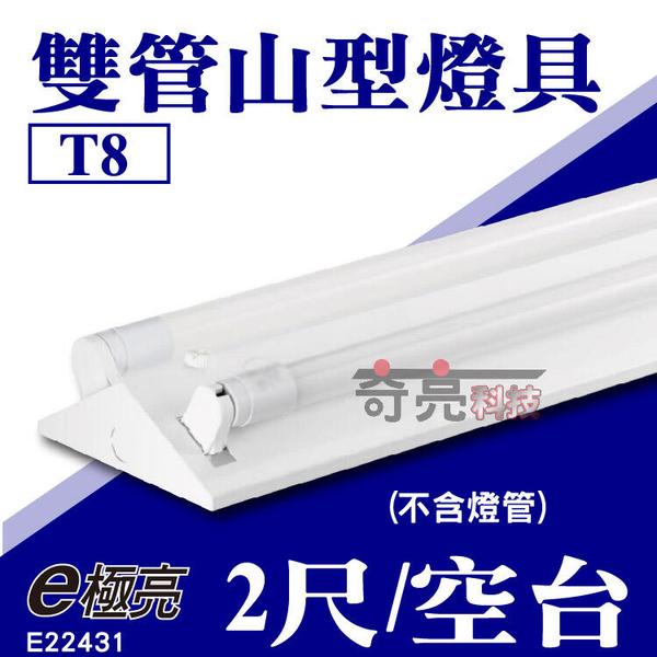 含稅 E極亮 T8 LED山型燈 2尺 空台 雙管山型燈具 LED T8山型燈 2尺山型燈 不含LED燈管 附發票