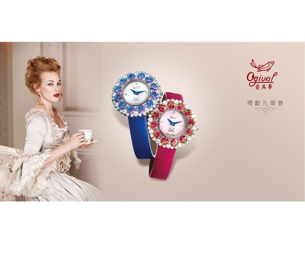 【Ogival 愛其華】凡爾賽 珠寶錶豔陽橙紅380-50DLW-Red 華洛世奇紀念125周年特別款