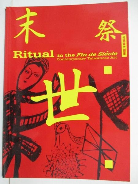 【書寶二手書T5/藝術_A3U】末世祭:台灣當代圖像Ritual in the Fin de Siecle
