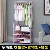 粉色多功能置物架創意家用臥室簡約落地式衣帽架鞋架組合經濟型wy 快速出貨