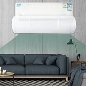 空調擋風板家用導風透氣遮風板月子防直吹導風擋風罩掛機通用擋板【七月特惠】