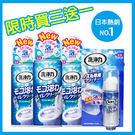 超值優惠套組 日本原裝【ST雞仔牌】慕絲 馬桶清潔劑 x3 + 免治馬桶噴嘴專用泡沫x 1(優惠套組)
