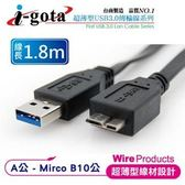 i-gota 超高速USB 3.0 A公-Micro B10公扁線 (1.8M)
