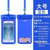 (百貨週年慶)水下拍照手機防水袋潛水套觸屏游泳IP678xplus通用款