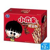 可口小瓜呆脆笛酥巧克力量販包210g*12【愛買】