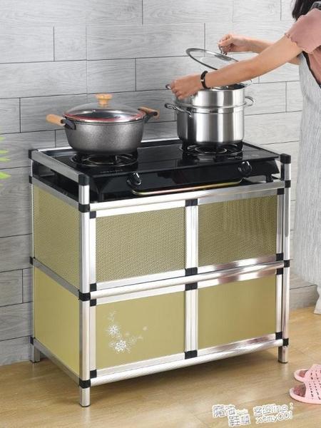 碗櫃家用廚房收納櫃儲物櫃簡易組裝鋁合金置物櫃不銹鋼經濟型櫥櫃 ATF 夏季新品