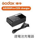 【EC數位】Godox 神牛 AD200Pro-C29 AD200 AD200Pro AD300Pro 鋰電池充電器