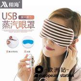 栩海蒸汽熱敷眼罩USB電加熱睡眠冰敷冰袋發熱去黑眼圈護眼袋定時「歐洲站」