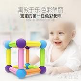 磁力棒兒童益智玩具積木1-2-3-6-7-8-10周歲男孩女孩寶寶磁鐵拼裝 js13441『小美日記』