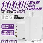 HyperJuice 100W 四孔 氮化鎵 GaN PD 充電器 充電頭 快充頭 旅充 PD頭 萬國