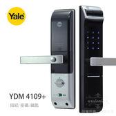 【Yale 耶魯】YDM-4109熱感應觸控指紋.密碼.鑰匙智能電子門鎖(附基本安裝+藍芽)-黑色