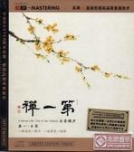 停看聽音響唱片】【CD】古琴.龔一:第一禪 古音稀聲