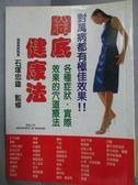 【書寶二手書T2/養生_JCZ】腳底健康法 : 各種症狀. 實際效果的穴道療法_石塚忠雄