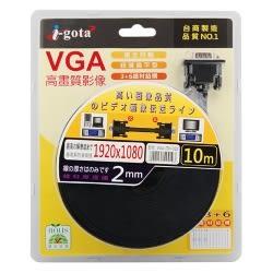 VGA高畫質超細扁平線(3+6) 10米