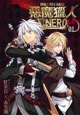 (二手書)惡魔獵人NERO(1):降臨!舊日支配者
