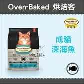 Oven-Baked烘焙客〔無穀全貓深海魚,5磅〕