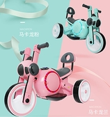 兒童電動摩托車三輪車1-3-5歲充電寶寶玩具車男女小孩童車可坐人QM 向日葵