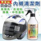 ►STR安全帽內襯清潔劑(含噴頭)