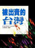 (二手書)被出賣的台灣