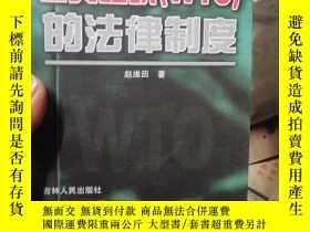 二手書博民逛書店罕見世貿組織WTO的法律制度Y267097 趙維口七 吉林人民