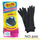 【九元生活百貨】康乃馨 天然乳膠手套/14吋黑色 NO.400 特殊處理手套