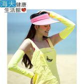【海夫】HOII SunSoul后益 涼感防曬UPF50黃光 高爾夫球袖套(黃M)