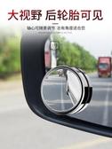 汽車后視鏡小圓鏡360度可調廣角盲點鏡高清輔助鏡
