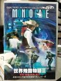 挖寶二手片-C13-007-正版DVD-其他【世界殘酷物語3】-記錄類(直購價)