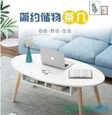 茶几 北歐簡約現代小戶型客廳沙發邊桌家用臥室小圓桌移動小茶几桌『科炫3C』