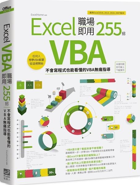 Excel VBA 職場即用255招:不會寫程式也能看懂的VBA無痛指導【城邦讀書花園】