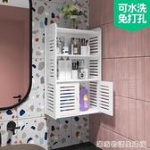 免打孔衛生間置物架壁掛浴室浴巾廁所洗手間化妝品馬桶牆上收納櫃 居家物語