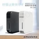 【日本amadana】櫥櫃用除濕機 HD-144T-超下殺