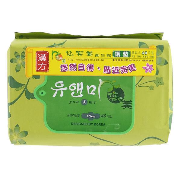韓國 悠安美 漢方衛生護墊 16cm 40片/包【美日多多】