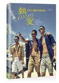 (二手書)熱愛LUU Brothers