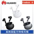 【加送原廠保護套】 HUAWEI FreeBuds 4i 真無線藍牙降噪耳機