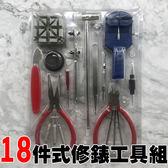 拆錶工具DIY  全新18件 鐘錶 調整錶帶 換電池維修  ☆匠子工坊☆【UZ0086】