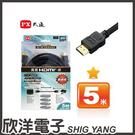 PX大通 HDMI 高畫質訊號線/傳輸線 支援4K 5米 黑色(HDMI-5MM) / 白色(HDMI-5MW)
