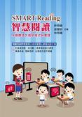 SMART Reading智慧閱讀:多媒體語文教學模式與實踐