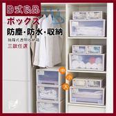 【Incare】抽屜式防水防塵透明收納箱 (小*3)