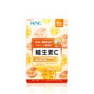 【永信HAC】維生素C口含錠-檸檬口味(120錠/包)
