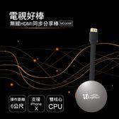 ◆人因科技 MD3066 電視好棒 無線HDMI同步分享棒 iOS 安卓 雙模式 電視棒 同屏器 影音傳輸器