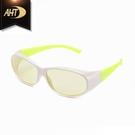 《FUTIS》AHT 抗藍光眼鏡套鏡 抗3C藍光疲勞螢幕輻射時尚潮流經典 AB0002_C2 螢光綠